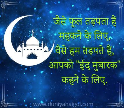 Eid Shayari