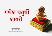Ganesh Chaturthi Shayari Hindi