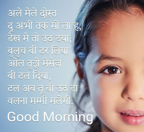 Good Morning MSG for Friends