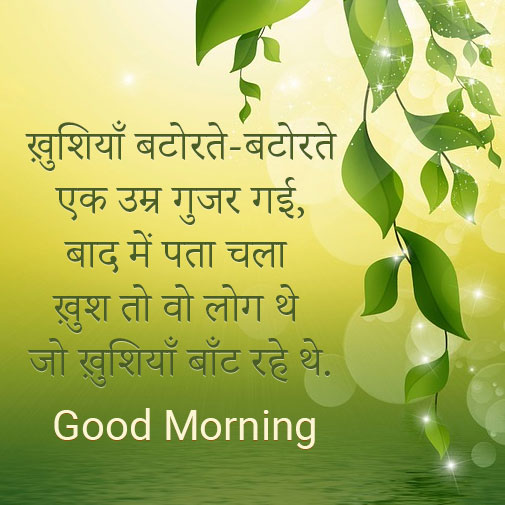 Good Morning MSG