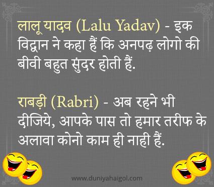 Lalu Jokes