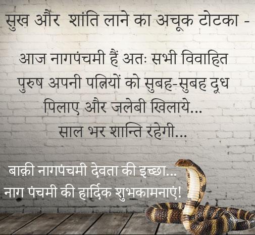 Nag Panchami Jokes