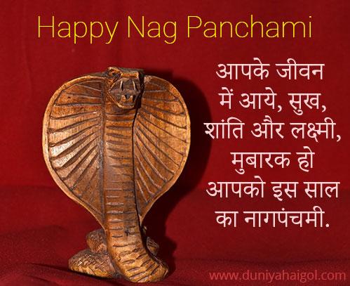 Nag Panchami Shayari in Hindi