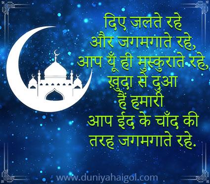 New Eid Shayari