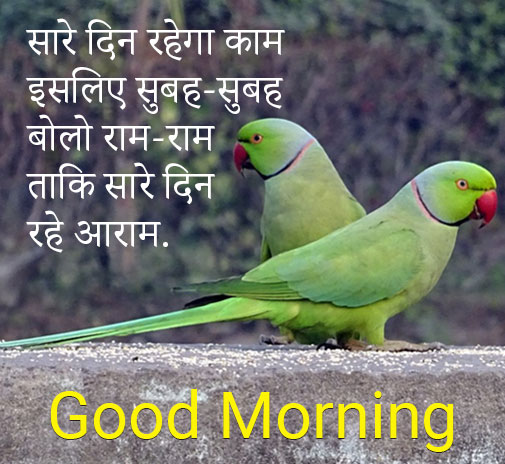New Good Morning Message दनयहगल