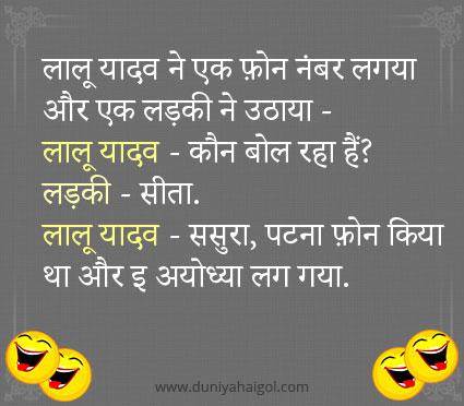 New Lalu Jokes