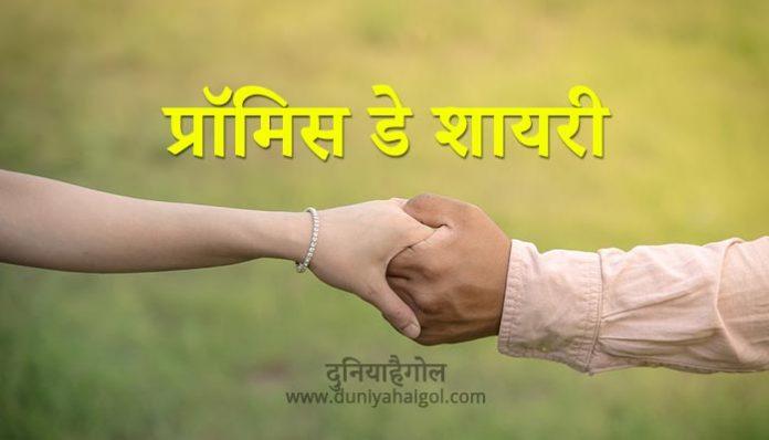 Promise Day Shayari in Hindi