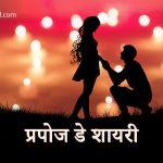 Propose Day Shayari in Hindi