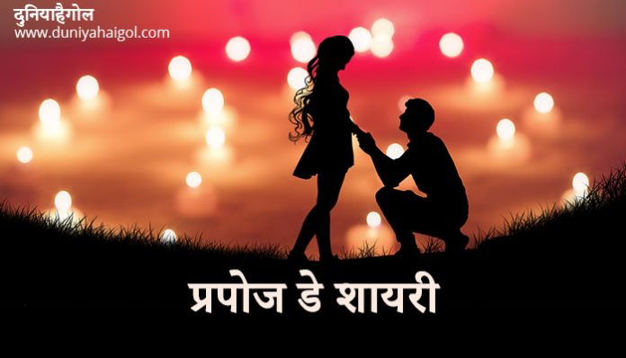 Propose Day Shayari in Hindi