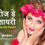 Rose Day Shayari for Girlfriend in Hindi