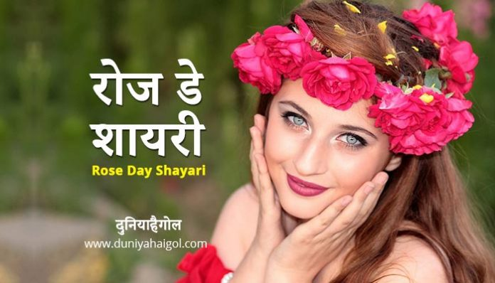 Rose Day Shayari for Girlfriend in Hindi
