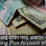SBI Saving Plus Account Get 9 Percent Interest