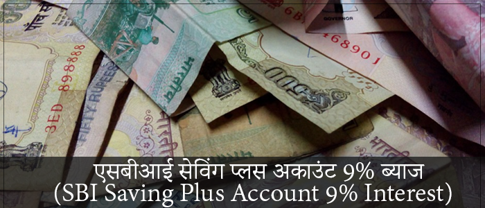 SBI Saving Plus Account Get 9 Percent Interest