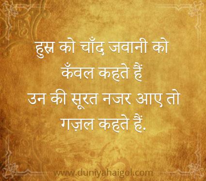 Shayari Facebook