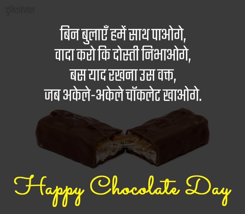 Shayari on Chocolate Day in Hindi