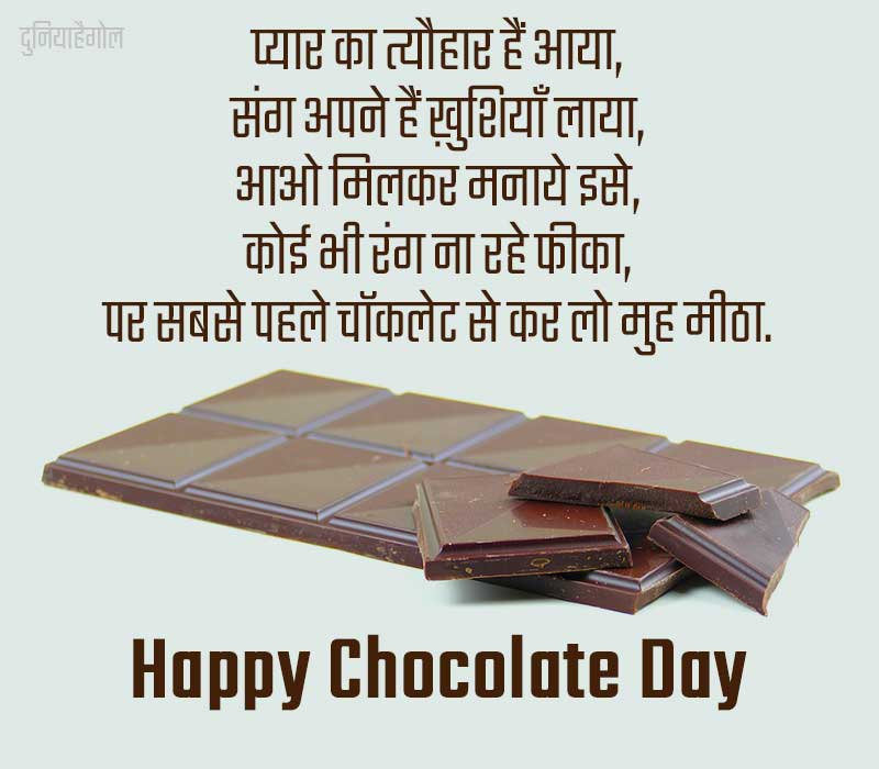 Shayari on Chocolate Day