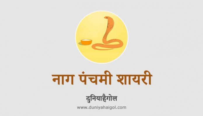 Shayari on Nag Panchmi