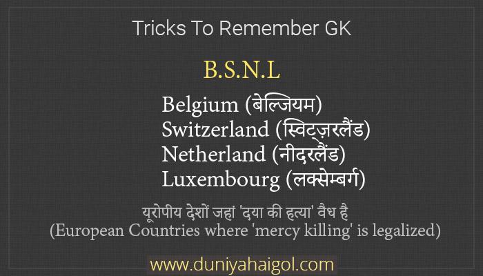 Tricks to Remember GK 4