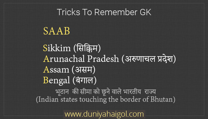 Tricks to Remember GK 5