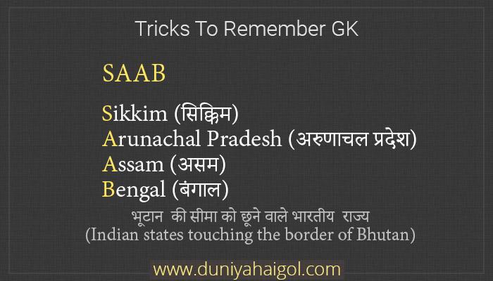 Tricks to Remember GK 5