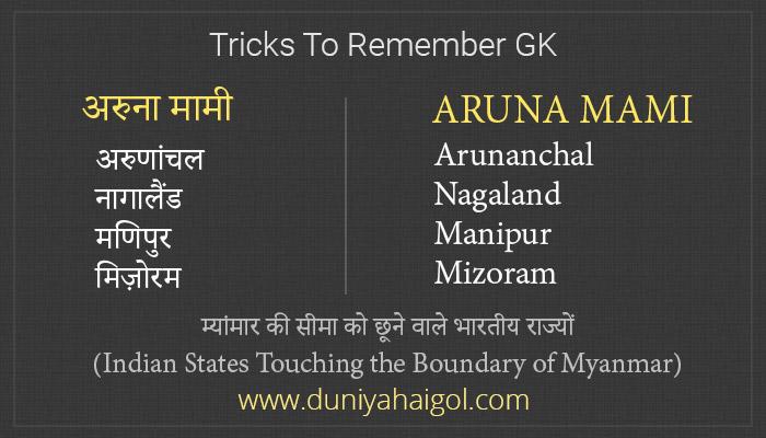 Tricks to Remember GK 2