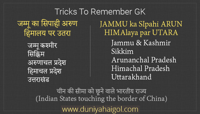 Tricks to Remember GK 3