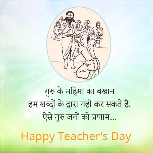 Happy Teachers Day Quotes