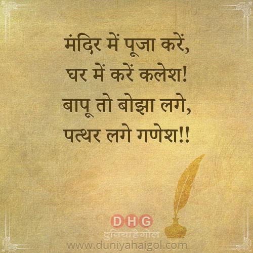 Best Baap Beta Imotional Shayari