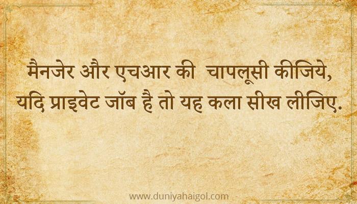 Best Job Shayari