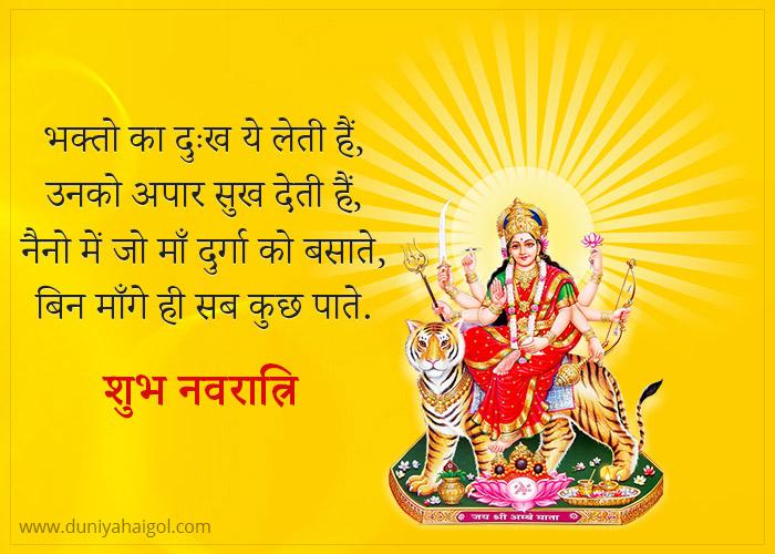 Best Navratri Shayari