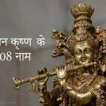 Bhagwaan Krishna Ke 108 Naam