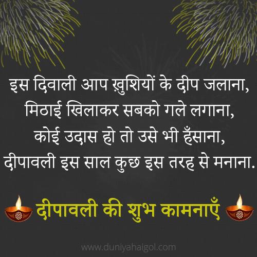 Diwali Ki Shubh Kamana