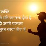 Fitness Quotes in Hindi