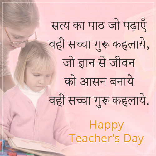 Happy Teachers Day in Hindi