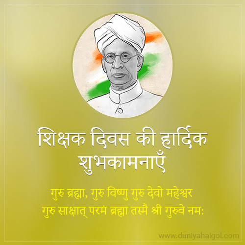 Teachers Day Quotes Wishes Images 2019 | शिक्षक दिवस