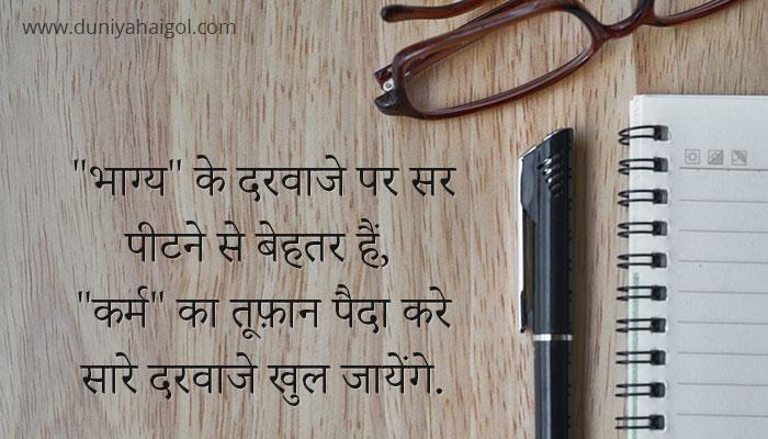 hard work in hindi Importance of hard work in life hindi essay जीवन में परिश्रम का महत्व.