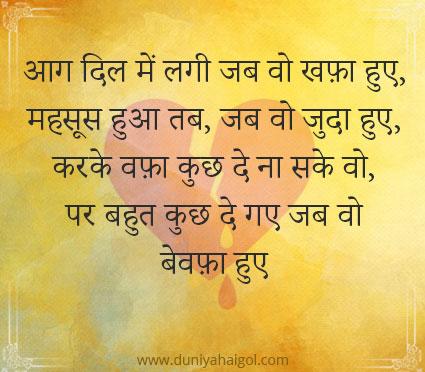 Hindi Shayari Bewafa Sanam Best Hindi Blog 2019