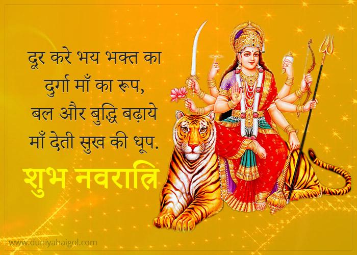 Jai Mata Di Shubh Navratri