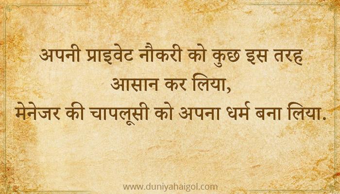 Job Shayari in Hindi