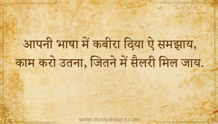 Job Shayari
