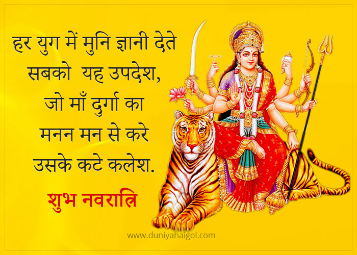 Ma Durga Shayari