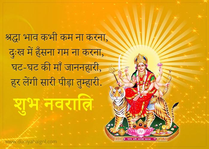 Navratri Ma Durga Shayari