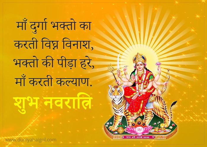 New Navrati Shayari