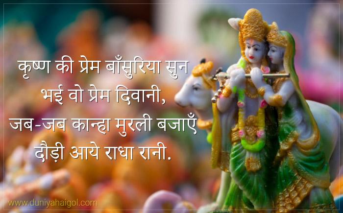 New Radha Krishna Shayari