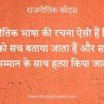 Politics Quotes in Hindi