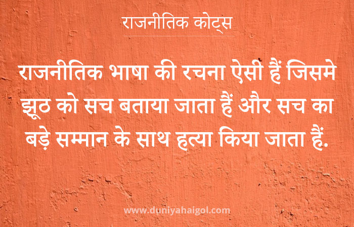 Politics Quotes In Hindi Rajniti Quotes Best Hindi Blog 2019