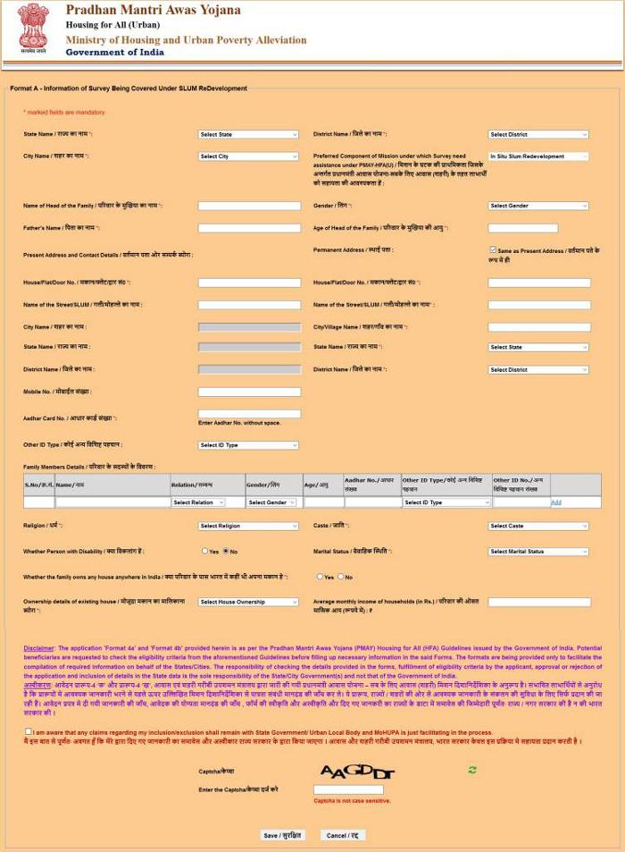 Pradhan Mantri Awas Yojana Online Application Form