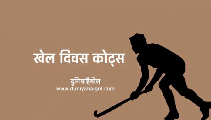 Quotes on National Sports Day in Hindi