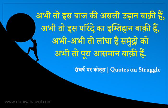Quotes on Struggle in Hindi