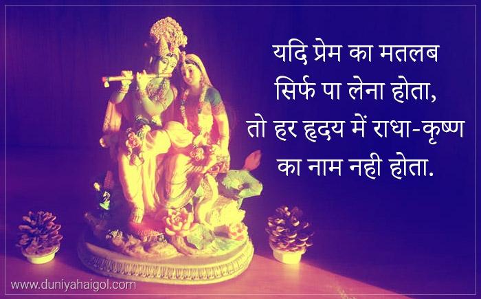 radha krishna prem shayari duniyahaigol com